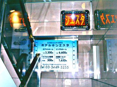 JR恵比寿駅/ホテル・シエスタ